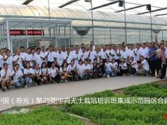 關于第三十二期中荷無土栽培創新農業技術訓班 預定報名通知